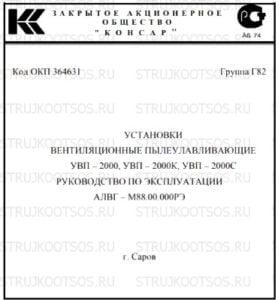 Паспорт УВП-2000, УВП-2000С, УВП-2000К КОНСАР