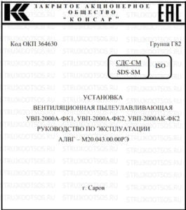Паспорт УВП-2000А КОНСАР