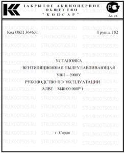 Паспорт УВП-2000У КОНСАР