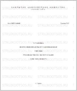Паспорт УВП-5000 КОНСАР скачать