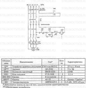 Схема подключения ФВУ-1200-ФК17