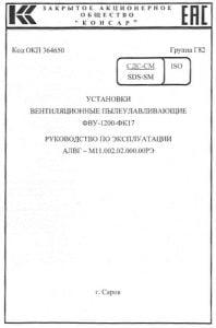 Паспорт ФВУ-1200-ФК17